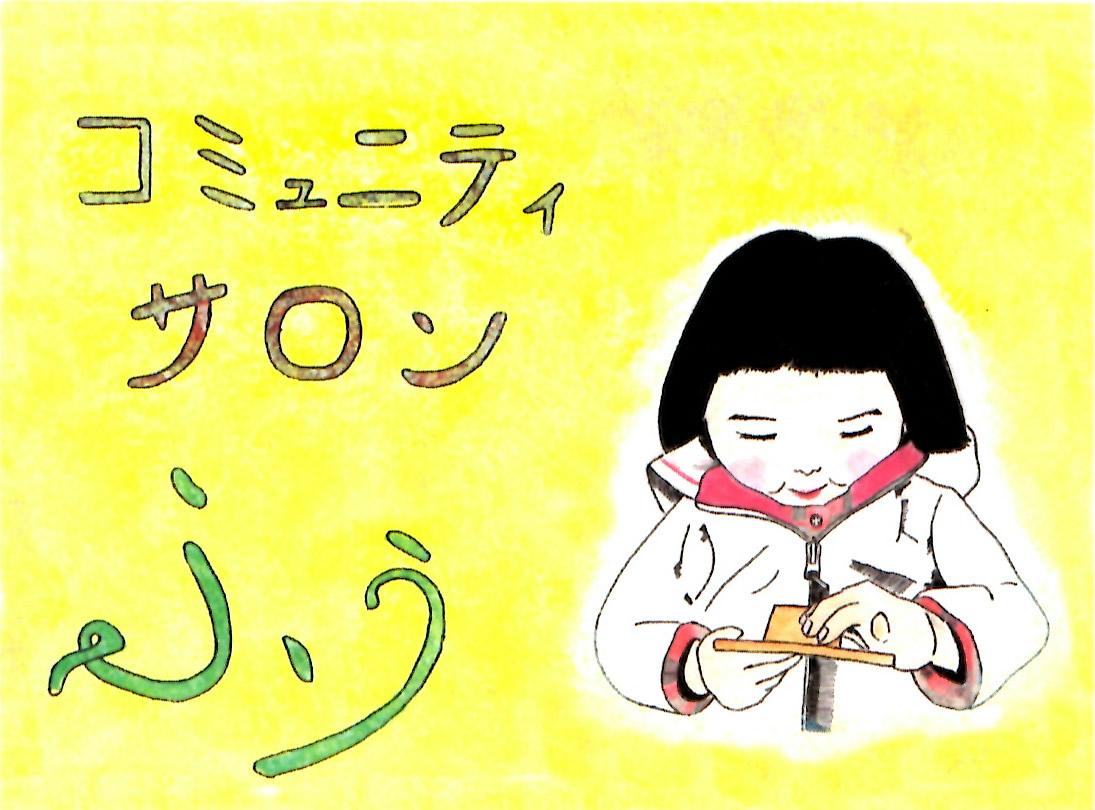 コミュニティーサロンふうのイメージ 黄色い背景にタイトル文字と、パーカーを着た女の子の絵