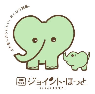 ジョイント・ほっと ゾウさんのロゴマーク